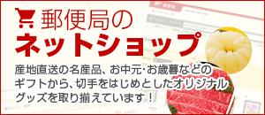 株式会社郵便局物販サービス